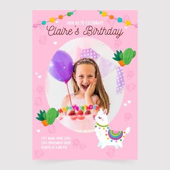 Детское приглашение на день рождения с рисунком