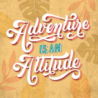 冒険はレタリングを旅する態度です