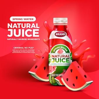 広告自然スイカジュースを飲む