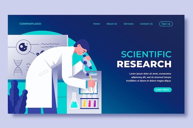 科学研究ランディングページ