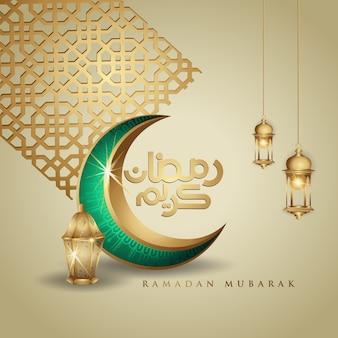 アラビア語の書道、伝統的なランタン、イスラムの挨拶用のモザイクのカラフルなディテール装飾が施されたラマダンカリーム。