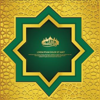 アラビア語書道とイードムバラクグリーティングカードデザイン