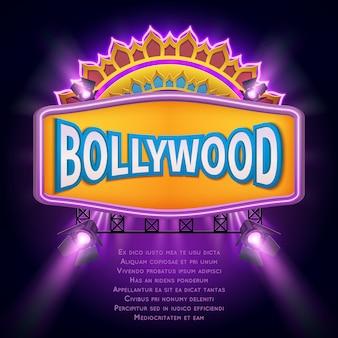 インドのボリウッド映画ベクトル看板。照らされたバナーボリウッド映画フィルムの図