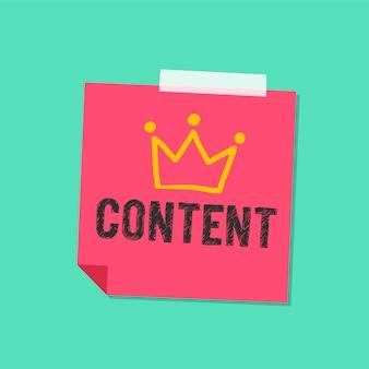 注釈イラストのコンテンツワード