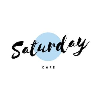土曜日のカフェロゴのブランドベクトル