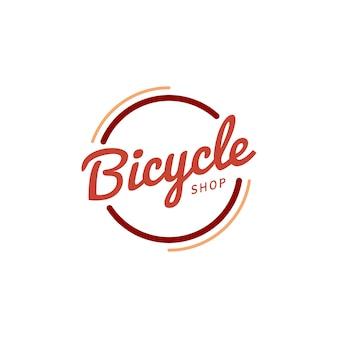 自転車ショップのロゴデザインベクトル