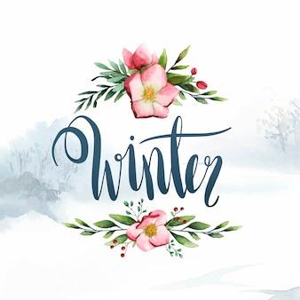 冬の水彩書道のタイポグラフィーベクトル