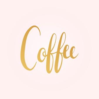 コーヒータイポグラフィの単語スタイルベクトル