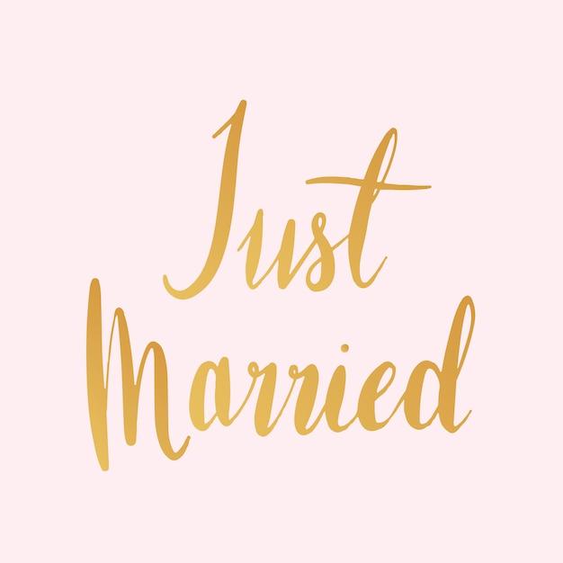 ちょうど結婚したタイポグラフィスタイルベクトル