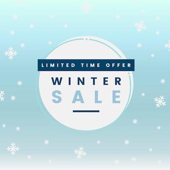 冬の販売ベクトルを提供する期間限定