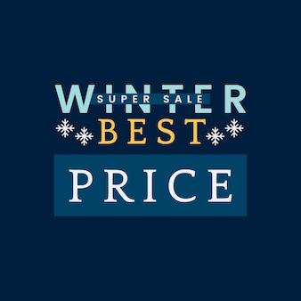 冬ベスト価格スーパー売却ベクトル