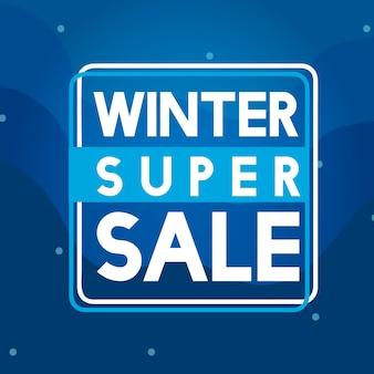 冬のスーパーセールバッジベクトル