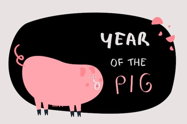 Китайский знак зодиака свинья