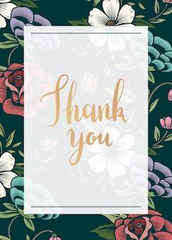 Открытка с благодарностью