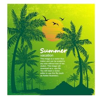 Летние каникулы