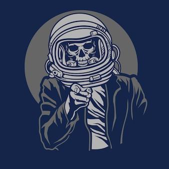 私はあなたに宇宙飛行士が欲しいです