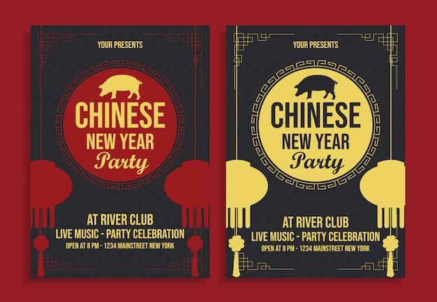 中国の新年パーティーのチラシテンプレートベクトル