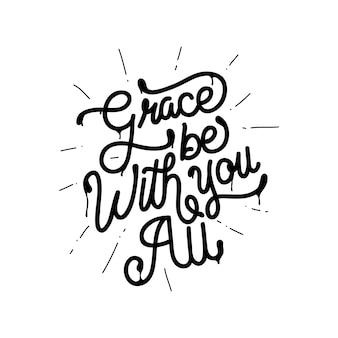 あなたと一緒にグレースはすべての手書きのタイポグラフィ