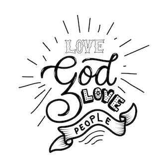 神を愛して、手書きのタイポグラフィを愛する