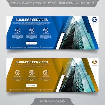 ビジネスバナーテンプレートプレミアムベクトル