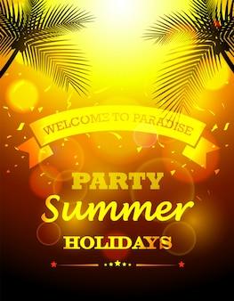 パーティーの夏休み