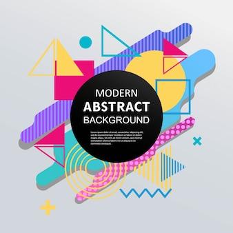 モダンな幾何学的な抽象的な背景のカラフルなデザインモダンなデザイン、カバー、テンプレート、パンフレット、チラシに使用できます。