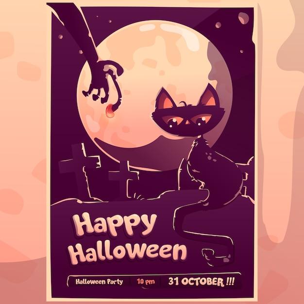 ハロウィーンの猫のゾンビの手の墓の招待状