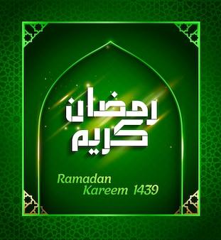 ラマダンカリームイスラム挨拶デザインラインモスクドームアラビア語パターンと書道
