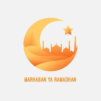 Мархабан я рамадан