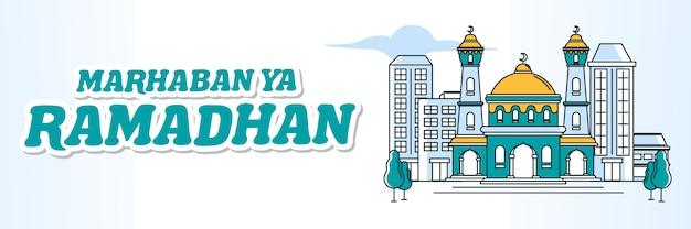 マルハバンヤラマダン