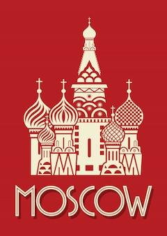 モスクワポスター