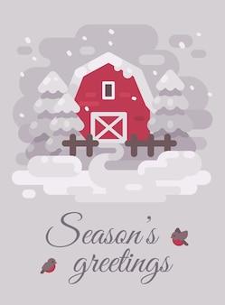 冬の田舎の風景には、木々と赤い納屋。クリスマスグリーティングカードフラットイラスト