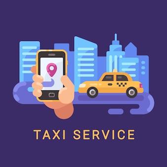 ナイトタクシーサービスモバイルアプリバナー