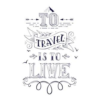旅行は生きることです