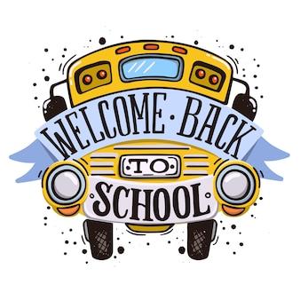 ようこそ学校に戻る