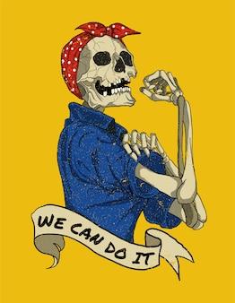 私たちは頭蓋骨をすることができます