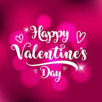 背景のボケ味に幸せなバレンタインデーをレタリングします。