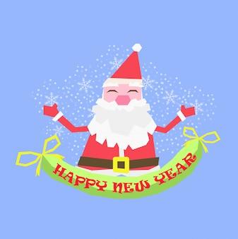 Счастливого рождества счастливого рождества товарищи веселые дед мороз в сцене снега рождества