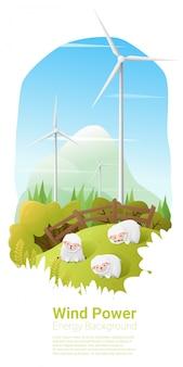羊とフィールドの風力タービン
