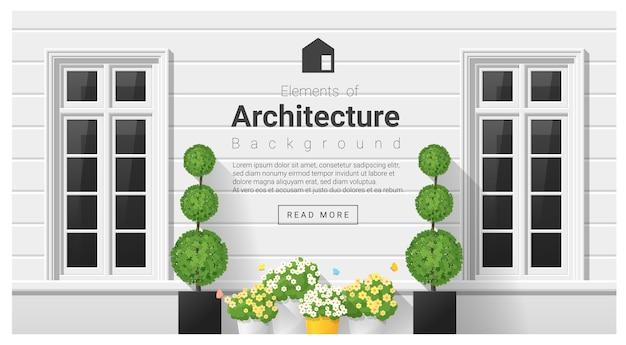 建築の要素