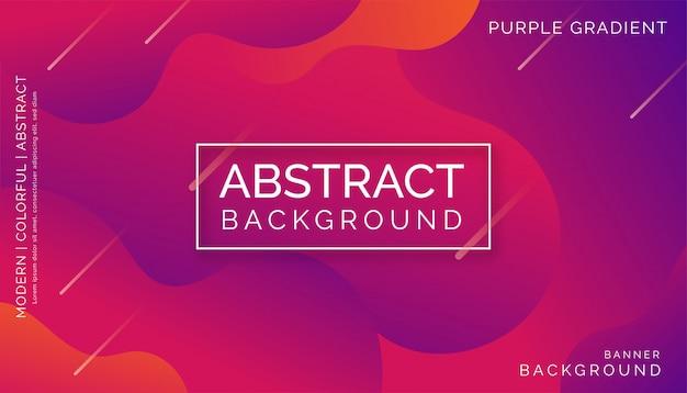 紫色の抽象的な背景、モダンなカラフルなダイナミックデザイン