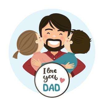 幸せな父親の日のシーン。家族の抱擁