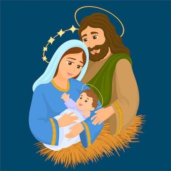 メアリー、ヨセフと赤ん坊のイエス