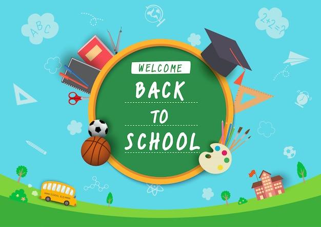 学校の背景に文房具と知識のシンボルと学校に戻るデザインのイラスト。