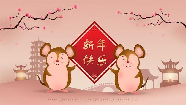 Две маленькие крысы со свитком и красивые цветы китайского нового года