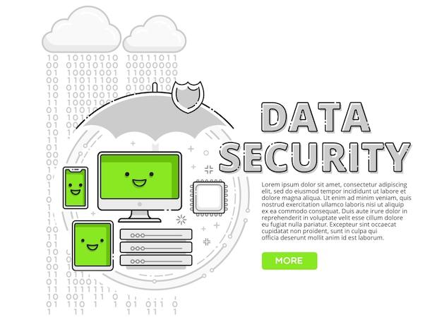 データセキュリティとインターネット保護。