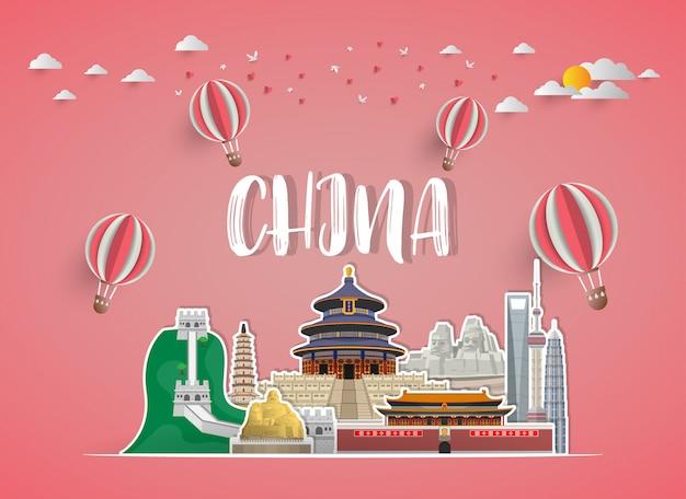 中国のランドマークの世界旅行と旅の紙の背景。