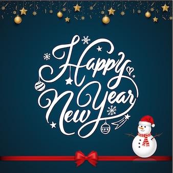 新年あけましておめでとうございますレタリング