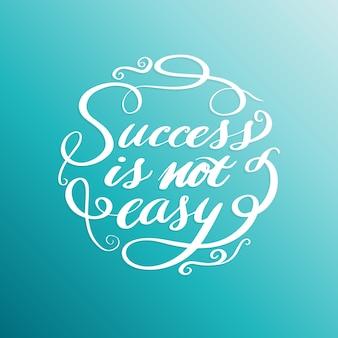 成功は簡単なレタリングデザインサークルではありません。