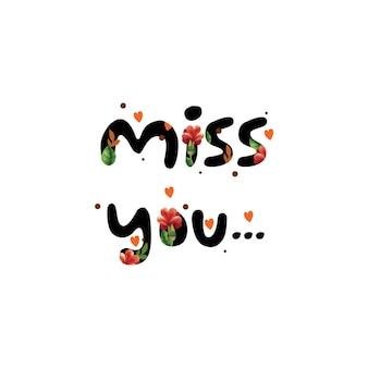 あなたがいなくて寂しいです